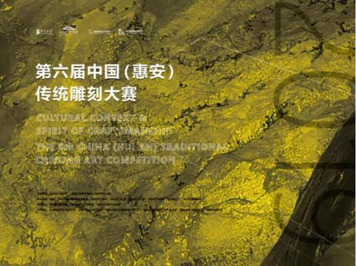 第六届中国(惠安)传统雕刻大赛即将开幕
